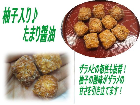 柚子ザラメ  柚子風味のザラメおかき