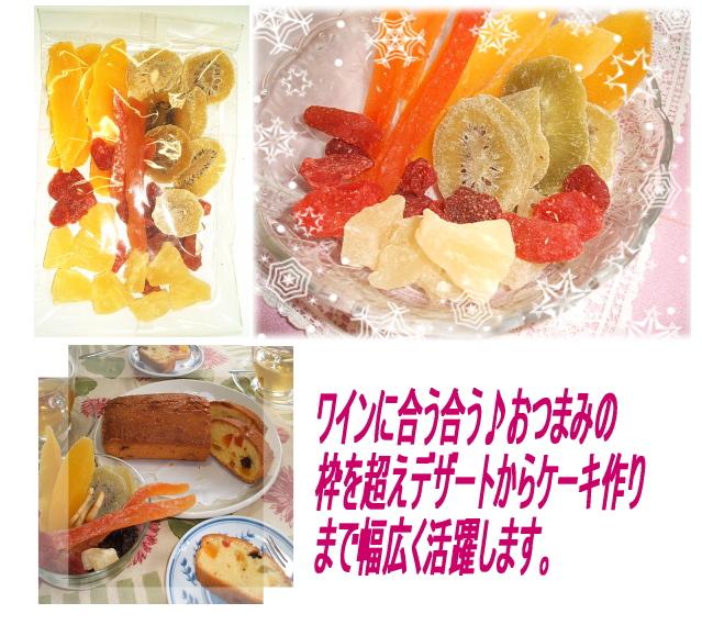 ミックス ドライフルーツ 小袋 オツマミ おやつ ケーキ