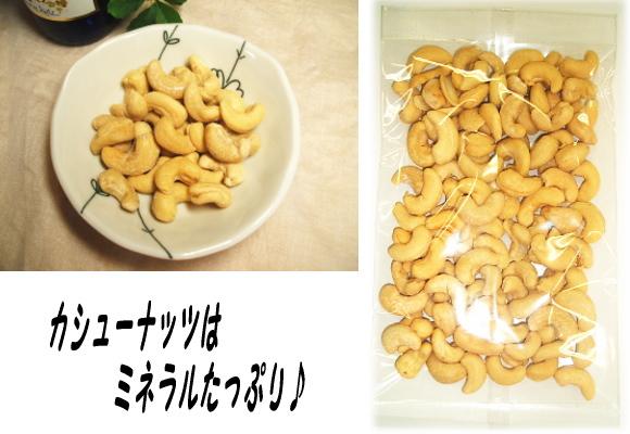 カシューナッツ ナッツ 木の実 つまみ 酒 ワイン 健康