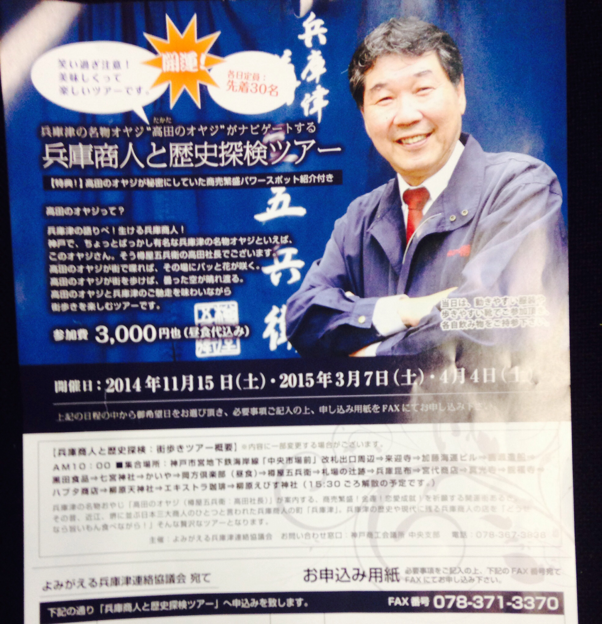 20141105-image.jpg